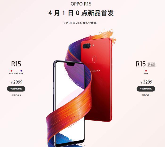 Безрамочные мобильные телефоны Oppo R15 иR15 Dream Mirror представлены официально