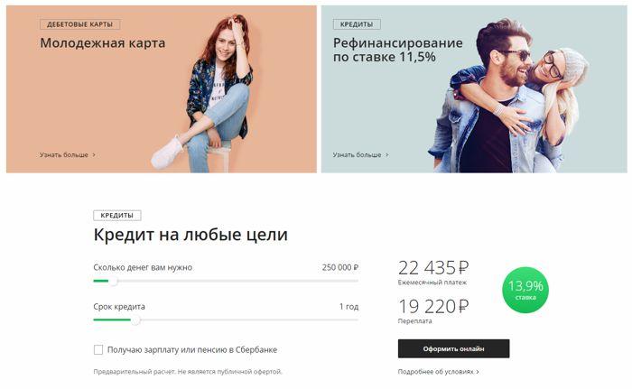 Взять кредит без справок и поручителей в гомеле беларусбанк