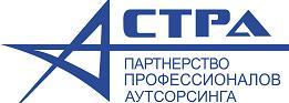 """Ассоциация стратегического аутсорсинга """"АСТРА"""""""