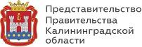 Представительство Калининградской области