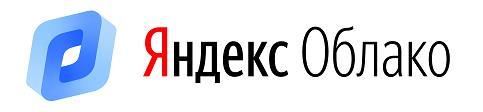 Яндекс.Облако