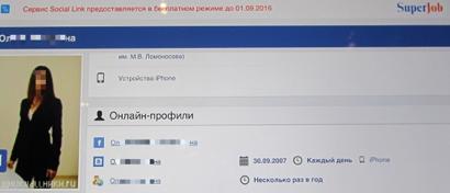 Superjob.ru создал сервис для слежки за соискателями на работу через соцсети
