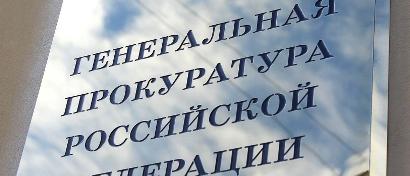Генпрокуратура: Минкомсвязи «забыло» на складах «Ростелекома» «железо» на 200 миллионов