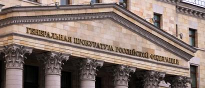 Генпрокуратура: Минкомсвязи забыло о государственных ЦОДах