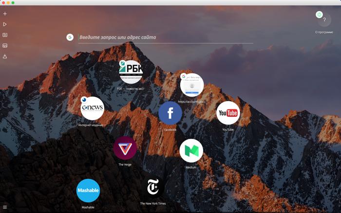 Opera представила концептуальный автомобиль «браузера будущего»