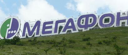 На «Мегафон» завели дело из-за цен в роуминге