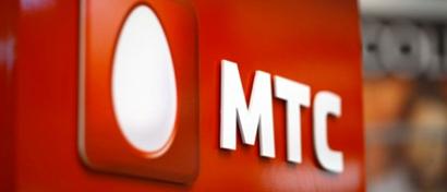 МТС обогатила АФК «Система» на 4,65 млрд рублей