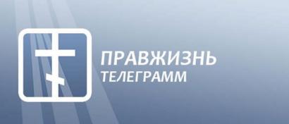 В России появился «первый православный мессенджер»
