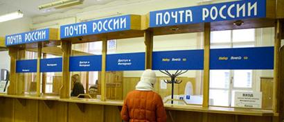 «Почта России» придумала, как избавиться от очередей