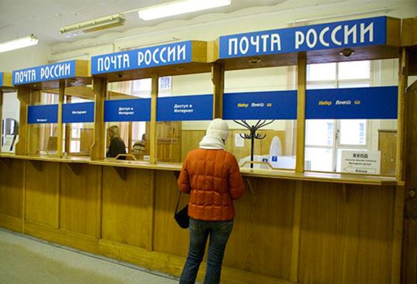 «Почта России» запустила проект «Почта без очередей»