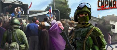 Ко Дню защитника Отечества вышла военная стратегия «Сирия: Русская буря»