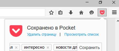 Mozilla купила знаменитый сервис для чтения Pocket