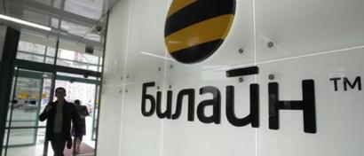 «Билайн» заплатит $60 млн по иракским долгам