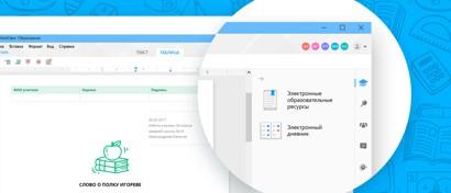Российского «убийцу» Google Doc раздадут школам и колледжам бесплатно