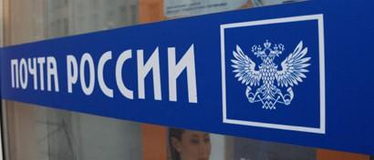 «Почта России» за год потратит на «железо» и ПО 16 миллиардов