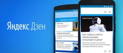 «Яндекс» договорился о предустановке своего искусственного интеллекта в смартфоны Micromax