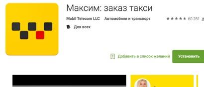 После обращения с жалобой в Google заблокирован российский сервис такси