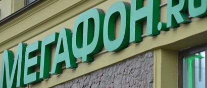 «Мегафон» первым в России запустил электронный документооборот с иностранной компанией
