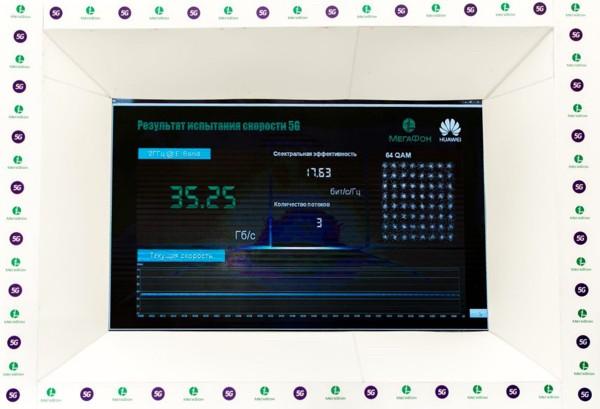 Мониторинг скорости передачи данных в сети 5Gна стенде Мегафона на ПМЭФ