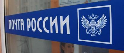Ростеховская «дочка» поставит в «Почту России» «1С» на четверть миллиарда
