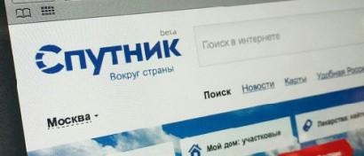 «Ростелеком» тихо обанкротил собственный поисковик «Спутник»