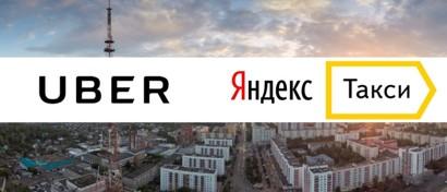 «Яндекс.Такси» и Uber объединились в компанию стоимостью $3,7 млрд