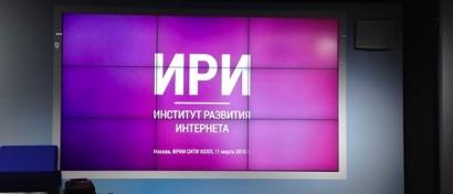 Советник президента заблокировал назначение директора Института развития интернета