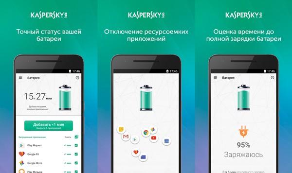 «Лаборатория Касперского» разработала приложение для экономии энергии телефонов