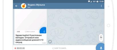«Яндекс» создал «убийцу» Shazam для мессенджера Telegram