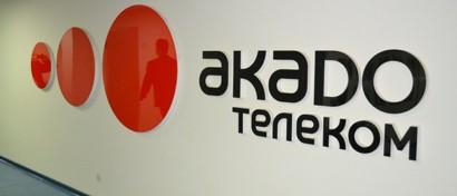 «Акадо» поделят между «Ростелекомом» и «Эр-Телекомом»