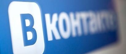 «Вконтакте» недоступна для всех пользователей. Причина сбоя