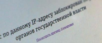 Для блокировки запрещенных сайтов будут использовать ПО выходцев из «Рамблера»