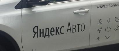 «Яндекс» создал конкурента Apple CarPlay и Android Auto. Видео
