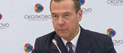 Медведев затеял строительство второго «Сколково» за 41 миллиард