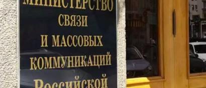 В Правительство внесли документы с поблажкой операторам по «Закону Яровой»