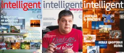 Закрыт журнал Intelligent Enterprise, выходивший в России 18 лет