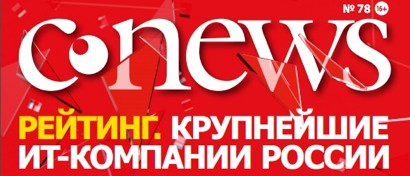 Вышел в свет 78 номер журнала CNews. Скачать PDF-версию