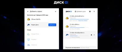 Mail.Ru выпустила «убийцу жестких дисков»