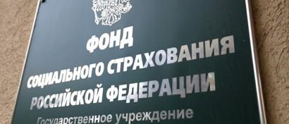 Фонд соцстрахования заплатит за свою ГИС на 350 млн руб. больше, чем ему предлагают