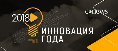 Награда «Инновация года 2018»: начат отбор номинантов
