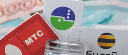 Резкий рост цен на  SMS-рассылки «Билайна», МТС и «Мегафон» одобрен судом