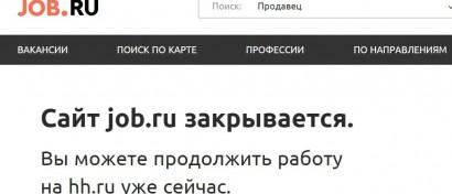 HeadHunter покупает старейший сайт вакансий job.ru, чтобы его уничтожить