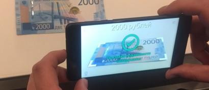 Вышло государственное приложение для проверки банкнот с Крымом и Владивостоком