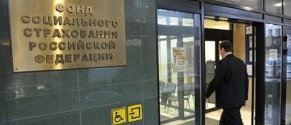 Фонд соцстрахования переехал с Documentum на российское и свободное ПО