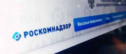 Роскомнадзор изменил правила блокировки сайтов
