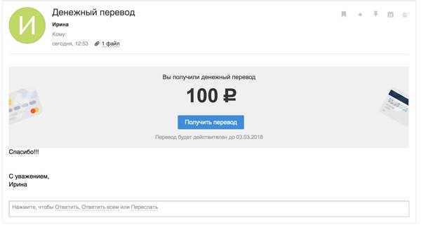 Mail.Ru научилась пересылать деньги по электронной почте