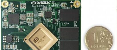 На отечественном процессоре создан простейший компьютер специально для разработчиков