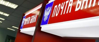 «Почта Банк» купил у Google рекламу на полмиллиарда