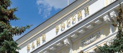 Центробанк: Ни один банк в России не отвечает стандартам кибербезопасности