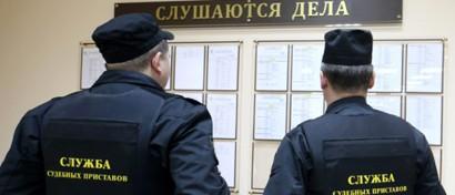 Власти поручили судебным приставам зачистить Рунет